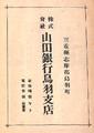 Ad of Yamada Bank Toba branch.png