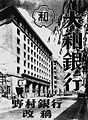 Advertisement of Daiwa Bank in 1948.jpg