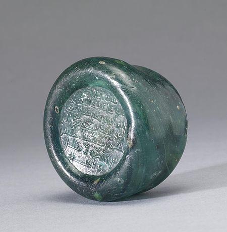 أقدم القطع الإسلامية المعروفة