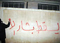 Anti Assad graffiti on walls march 2011 syria.jpg