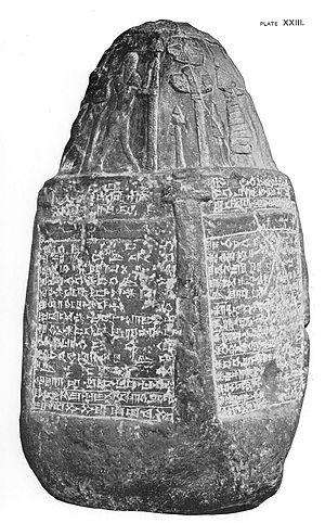 Land grant to Ḫasardu kudurru - Image: BM 90829