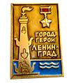 Badge Hero-City Leningrad 05.jpg