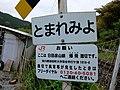BakuhatsuRailwayCrossingSignboard.JPG