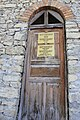 Basgal village in Azerbaijan - old mosque.jpg