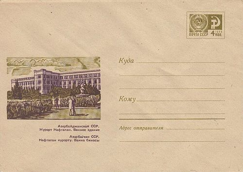 Baths Resort Naphtalan Azerbaijan on the USSR 1969 Mint Stationery Cover.jpg