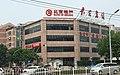 Beijing Dongcheng Chonwenmen - Zhushikou street IMG 5670 Bank of Beijing.jpg