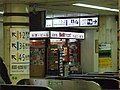 Bell mart in Shinbashi station B1F.jpg