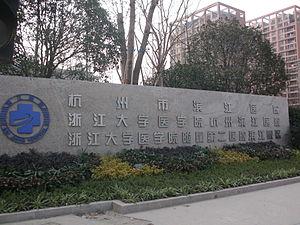Hangzhou Binjiang Hospital - Image: Bin Jiang Hospital 5