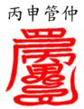 Bingshen Guanzhong.png