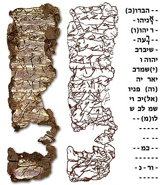"Paleo-Hebrew alphabet - Illustration of script on a Ketef Hinnom amulet, circa 700 BCE—the ""Silver Scroll"""