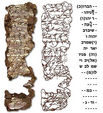 Ketef Hinnom - Birkat kohanim 22