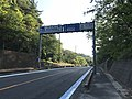 Border of former Omishima Town and Kamiura Town on Ehime Prefectural Road No.21.jpg