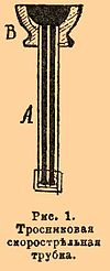 Brockhaus and Efron Encyclopedic Dictionary b23_249-1.jpg