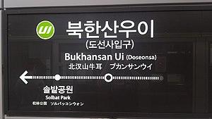 Bukhansan Ui Station - Image: Bukhansan Ui