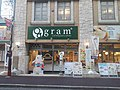 Cafe-gram-Osu-Nagoya.jpg
