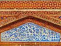 Calligraphy, Mariyam Zamani Mosque.JPG