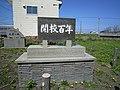Centennial Monument of Kotan Elementary School.jpg