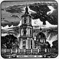 Cerkov' sela Lop'yalo 1811.JPG