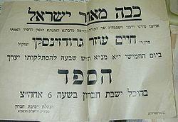 כרזה לקראת הספד שנערך בישיבת חברון בירושלים עם פטירת רח