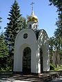 Chapel at Victory square in Noginsk.jpg