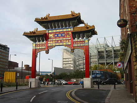The arch to Chinatown, opposite St. James' Park Chinatown Arch Newcastle UK.jpg