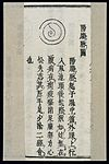 Chinese-Japanese Pulse Image chart; Yang Heel Vessel Wellcome L0039563.jpg