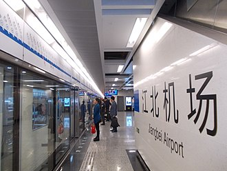 Terminal 2 Station (Chongqing) - Image: Chongqing Rail Transit Jiangbei Airport Platform