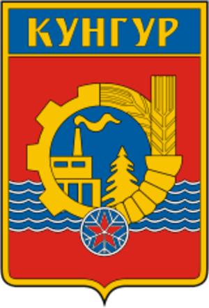Kungur - Soviet arms of Kungur from 1972