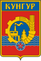 Coat of Arms of Kungur (Perm krai) (1972).png
