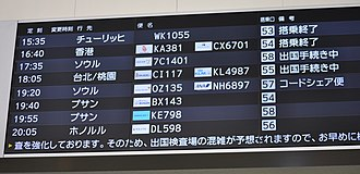 Codeshare agreement - An information display showing code-shared flights (indicated by multiple flight numbers in a single time slot), at Fukuoka Airport.
