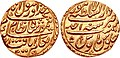 Coin of Timur Shah Durrani (as Nizam of the Punjab), minted in Lahore, dated 1757-1758.jpg