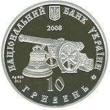 Coin of Ukraine Glukhov A.jpg