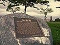 Commemoration Stone, Cherry Tree Garden - panoramio.jpg
