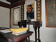 Confucious Classroom, Nanjing Number 1 Middle School.jpg