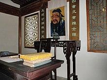 Модель конфуцианского класса в традиционной китайской школе
