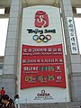 CountdownBeijing2008-1.jpg