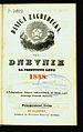 Danicza zagrebechka (1848).jpg