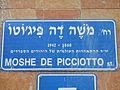 De Picciotto street in Tel Aviv.JPG