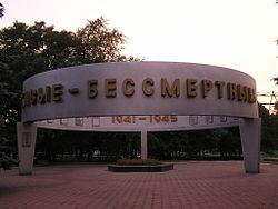 Donetsk zhivie bessmertnim 02.jpg
