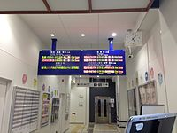 Electronic signage of Haiki Station.JPG