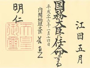 Imperial Investiture - Letter of appointment of Satsuki Eda by Prime Minister Naoto Kan with attestation of Emperor Akihito.