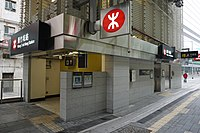 Entrance and exit A2 of Wong Chuk Hang Station.jpg