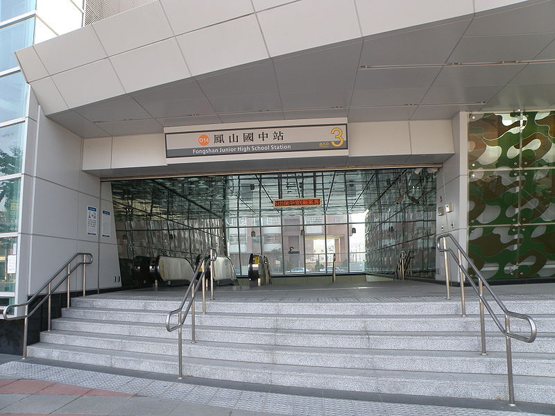 File:Exit 3 of Fongshan Junior High School Station.jpg