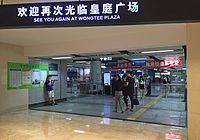 Exit C of Convention & Exhibition Center Station (20160809181432).jpg