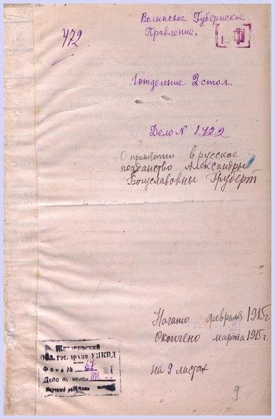 File:F 67-01-0371. 1915 рік. Про прийняття в підданство Росії Олександри Богуславівни Груберт.pdf