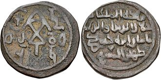Tamar of Georgia - A copper coin with Georgian and Arabic inscriptions featuring Tamar's monogram (1200).