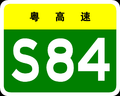 Guangdong Expwy S84 sign no name.PNG