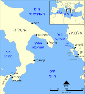 Gulf of Taranto map hebrew.png