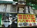 HK 屯門 Tuen Mun 震寰路 Tsun Wen Road 大排檔 Tai Pai Tong temp restaurant July 2016 DSC 001.jpg