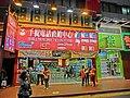 HK 銅鑼灣 Causeway Bay 糖街 Sugar Street evening Mobile Phone Direct Selling Centre Mar-2013.JPG